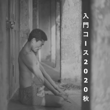アシュタンガヨガ入門 4週間コース 【2020 秋 (9/28~) スタート】