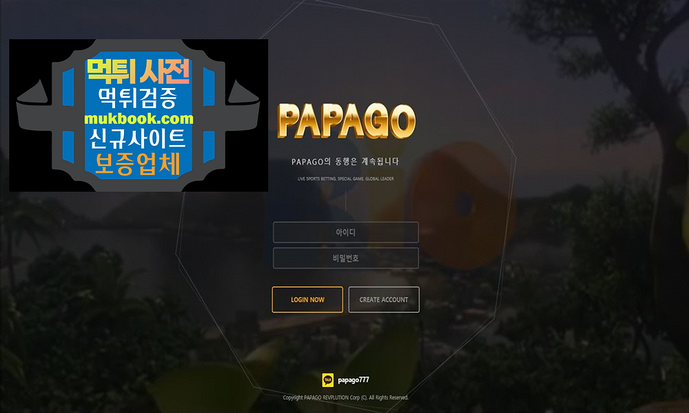 파파고 먹튀 pp-1010.com - 먹튀사전 먹튀확정 먹튀검증 토토사이트