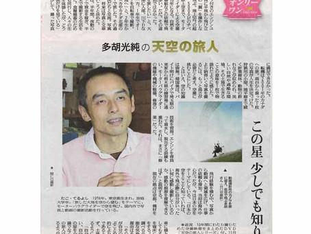【読売新聞】オンリーワン