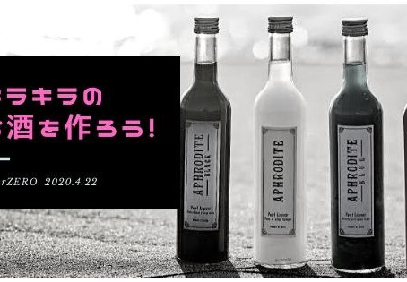 キラキラのお酒を作ろう!