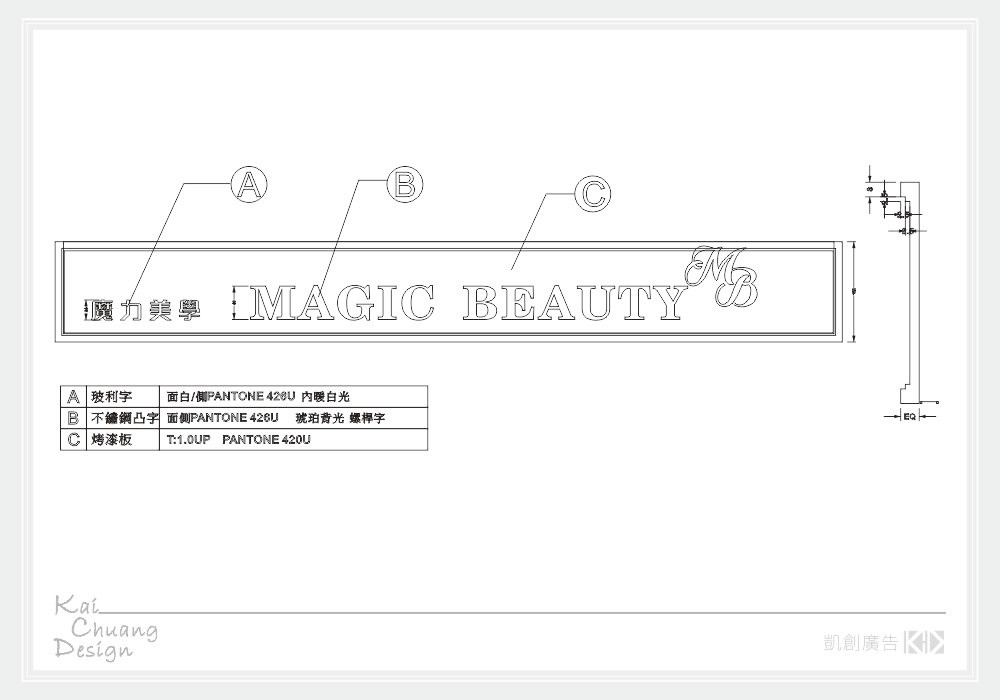 橫式招牌平面工法設計圖說