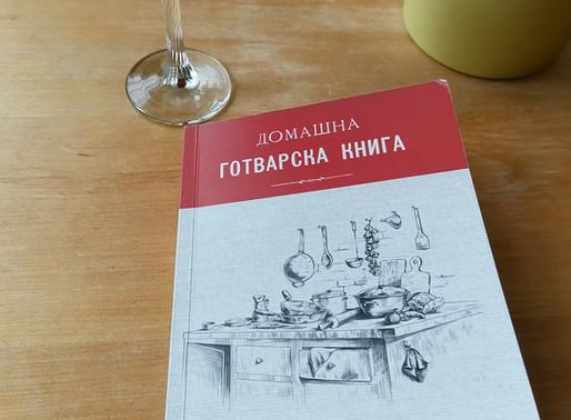 Домашна Готварска Книга  дългоочакваната книга
