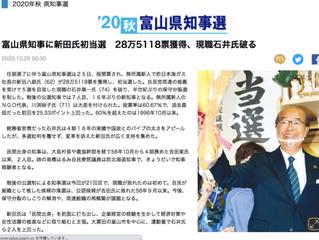 富山県知事選挙を終えて