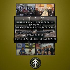 Форум «Гражданская Солидарность» пройдет в Москве 21 декабря