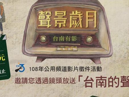 競賽 108年公用頻道影片徵件活動-聲景歲月.台 南有影