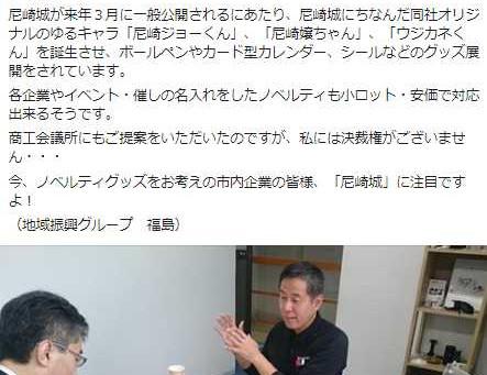 【中野製作所の紹介記事】