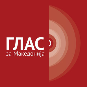 Неправилното согледување на македонското прашање и политичкото фијаско на власта!