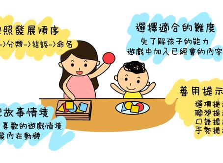 如何在遊戲中學會形狀及顏色? 帶孩子玩認知遊戲前,要先學會的四個策略。