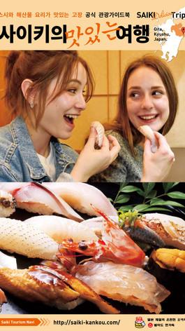 사이키(佐伯, Saiki)의 맛있고 멋있는 여행