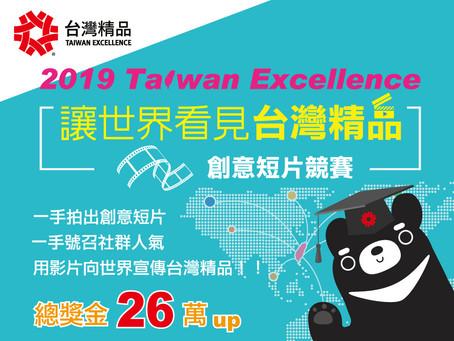 競賽|2019 Taiwan Excellence-讓世界看見台灣精品創意短片競賽