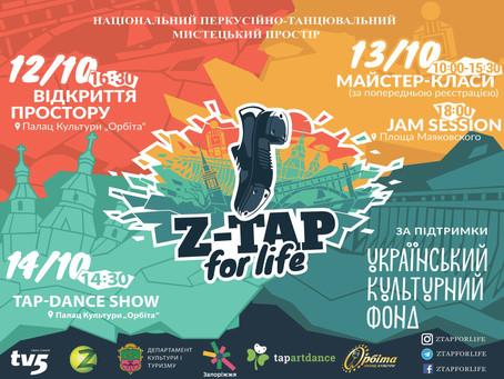 Мы едем на ZTapForLife в Запорожье