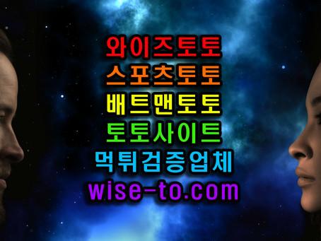 우미관 먹튀검증 완료 [토토사이트]