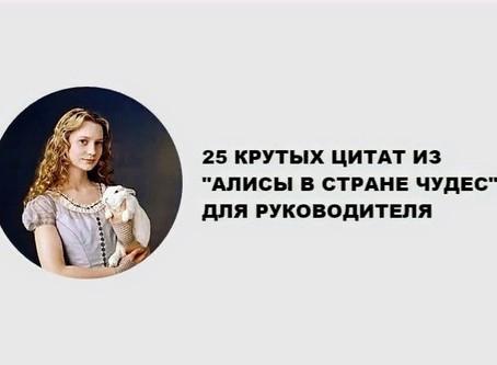 """25 КРУТЫХ ЦИТАТ ИЗ """"АЛИСЫ В СТРАНЕ ЧУДЕС"""" ДЛЯ РУКОВОДИТЕЛЯ"""