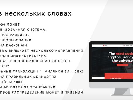 Dagcoin - лучшее решение для цифровой экономики!