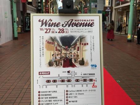 MOTOMACHI Wine Avenue 💕💕