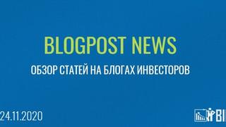 Blogpost news - обзор статей на портале и блогах инвесторов на 24.11.2020