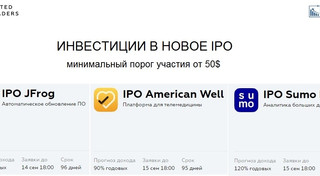 Новые IPO компаний на платформе United Traders - JFrog, Sumo Logic, American Well