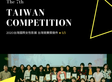 競賽|2020台灣國際女性影展-第七屆台灣競賽獎