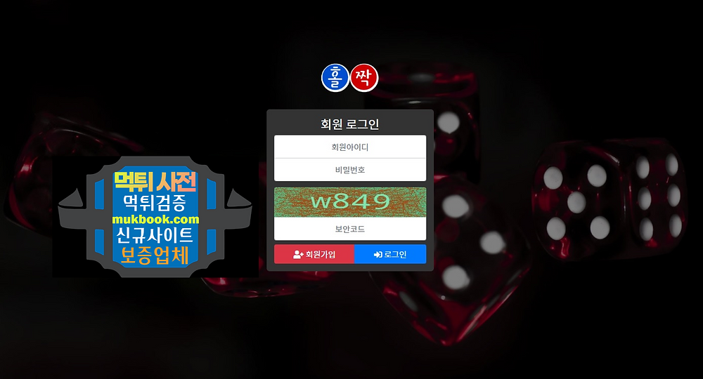 홀짝 먹튀 pw-22.com - 먹튀사전 신규토토사이트 먹튀검증