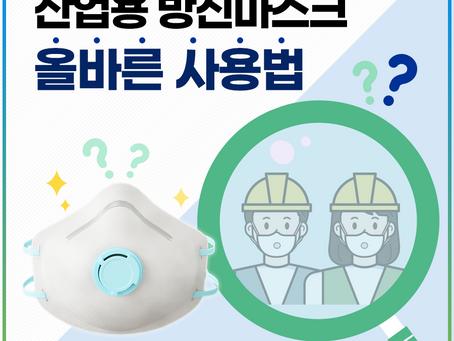 [산업안전보건연구원] 산업용 방진마스크의 올바른 사용법 안내