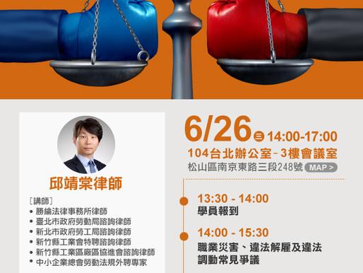 【課程資訊】邱靖棠律師應104人力銀行邀請,於6/26(三)擔任『實務常見勞資爭議案例解析』講座講師。