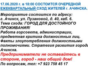 ОЧЕРЕДНОЙ СХОД ЖИТЕЛЕЙ г. АЧИНСКА