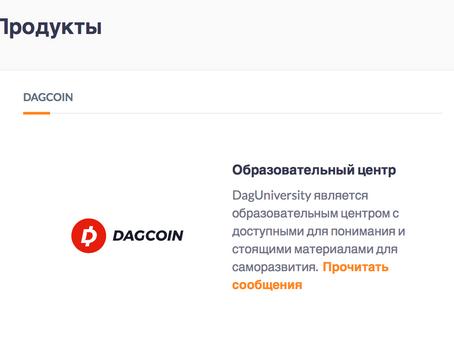 Знакомство с пакетами Dagcoin