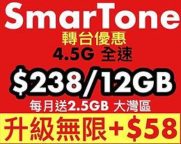"SmarTone每月update優惠 查詢Whatsapp:http://bit.ly/Smartonesale TG:https://t.me/SMTCHEUNG SmarTone上台優惠 $88-全程2mbps無限上網不降速 $158-4.5g全速5gb $238-4.5g全速12gb $296-4.5g全速無限 🚄12gb及無限plan送每月大灣區2.5GB數據 ✅本地4.5G 全速(即800 Mbps) 🚄4.5G可以Share Wifi 經常睇片打機或者住村屋/唐樓就啱晒用👍🏻 🌟🌟🌟🌟🌟🌟🌟🌟🌟🌟 **U-Plan** 😎 價錢:$128💰💰Whatsapp我 🤑大專生計劃👩🏻🎓👨🏻🎓 開新號碼或轉台 本地4.5G數據:8GB 大專生plan+$70就無限😇 👨👩👧👧👨👩👧👧👨👩👧👧全家享服務計劃(企業員工offer) 🌟$383-3 Sim👪 🌟12GB本地全速數據 🌟加$198升級無限數據 🌟$483-4 Sim👨👩👧👧 🌟20Gb本地全速數據 🌟主卡每月1.5Gb大灣區數據 🌟加$178升級無限數據 🤙🏻🤙🏻🤙🏻🤙🏻🤙🏻🤙🏻🤙🏻🤙🏻🤙🏻🤙🏻 🌟$291-2 Sim👫 🌟8GB全速本地數據 🌟送$700買手機及配件優惠 🌟加$238升級無限數據 🌟$401-3 Sim👪 🌟12GB全速本地數據 🌟送$2200指定旗艦手機優惠 🌟加$198升級無限數據 🌟$511-4 Sim👨👩👧👧 🌟20GB全速本地數據 🌟1.5GB大灣區數據 🌟送$2800指定旗艦手機優惠 🌟加$178升級無限數據 🌟$731-5 Sim🖐🏻 🌟40GB全速本地數據 🌟1.5GB大灣區數據 🌟送$4500指定旗艦手機優惠 🌟加$108升級無限數據 企業員工Plan提供自己或者朋友合資格之員工證即可👌🏻 企業名單可聯絡我查詢🙂 **想知道最新優惠📞☎聯絡我啦!** ☎☎☎: 即時Whatsapp查詢 97209844 Moses Cheung 查詢Whatsapp:http://bit.ly/Smartonesale TG:https://t.me/SMTCHEUNG ""到會簽約"",任何位置,就你方便,麻煩提早預約🙇🏻 ""優惠受條款及細則約束"" ""提提你,根據唔同時段,公司可能會有唔同優惠!感謝你的查詢"""