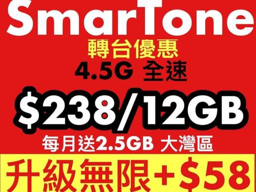 SmarTone每月update優惠 $88-全程2mbps無限上網不降速$158-4.5g全速5gb $238-4.5g全速12gb $296-4.5g全速無限🚄12gb及無限plan送