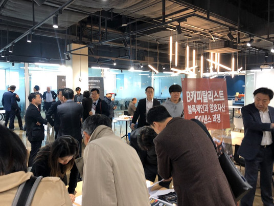IEOC visited Blockchain Financial Conference at COEX