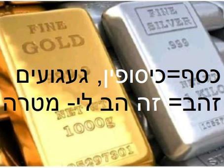 אפילו כסף וזהב מעוררים לתקווה, כי כסף מלשון כיסופין - געגועים , לעבר המניע הזהב= זה הב, זה תן לי