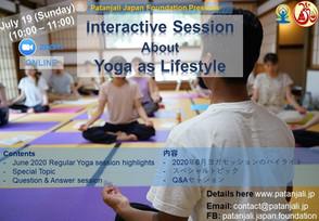 Yoga as Life Style  (日常のヨガ) 2020年7月