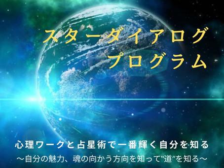【6月18日(木)スタート】スター・ダイアログ™️プログラム4日間開催のお知らせ