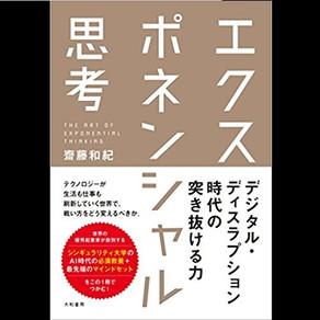 【新刊】「エクスポネンシャル思考」発売のおしらせ