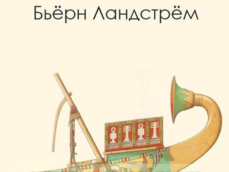 Корабли фараонов.Книга Ландстрёма вышла на русском.
