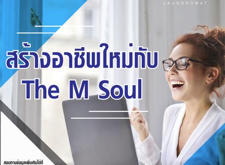 สร้างอาชีพใหม่กับ The M Soul