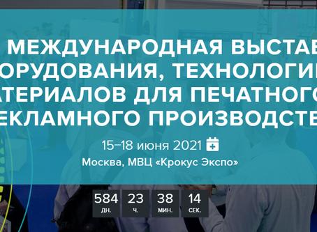 Предпринимателей из Архангельской области приглашают на Printech 2019