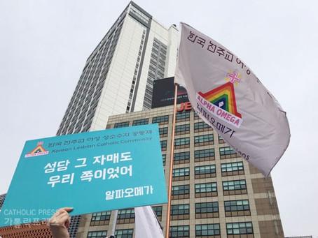 '알파오메가', 천주교 여성 성소수자 공동체 이야기 (2019/6/4)