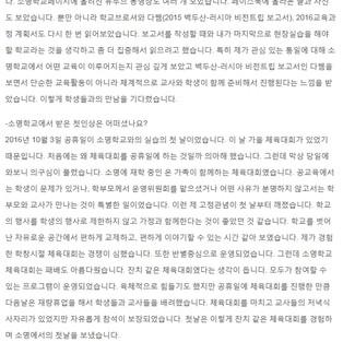 크로스로 연재 - 한동대학교 김영주 교생선생님이 만난 소명학교를 나누다