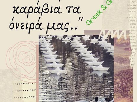 Άσπρα καράβια τα όνειρά μας⛵️ >>  White boats, our dreams💙