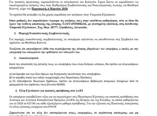 Παγκύπριες Εξετάσεις 2020