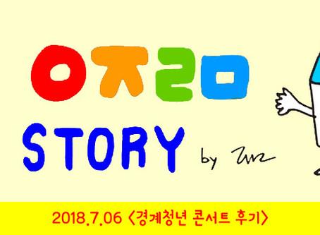 ㅇㅈㄹㅁ 이야기 <경계청년 콘서트 후기>