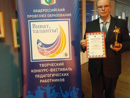 Всероссийский творческий конкурс-фестиваль педагогических работников «Виват, таланты!»