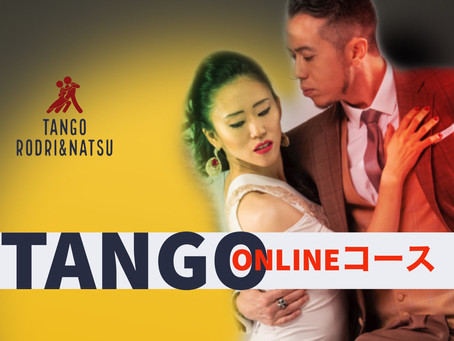 TANGO ONLINEコース