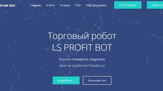 LS Profit Bot - криптовалютный торговый робот для торговли на Binance