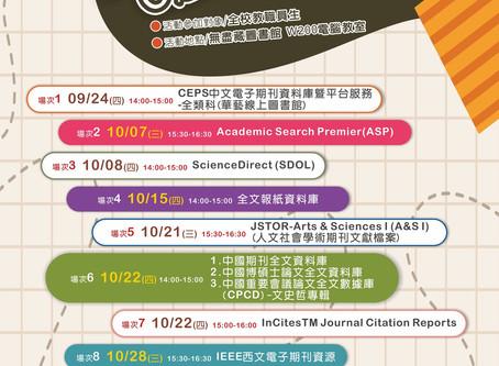 活動 【圖書館資源利用課程】Academic Search Premier(ASP)-109/10/7(星期三) 15:30-16:30