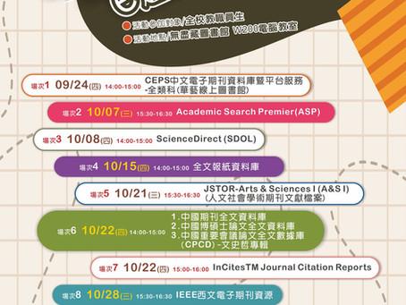 活動|【圖書館資源利用課程】Academic Search Premier(ASP)-109/10/7(星期三) 15:30-16:30