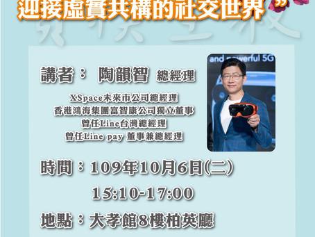 活動|文化大學陶韻智總經理專題講座