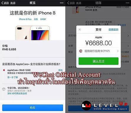 WeChat Official Account ทำไมธุรกิจทั่วโลกต้องใช้เพื่อบุกตลาดจีน