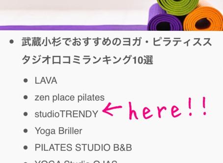#武蔵小杉スタジオ10選に選ばれました!